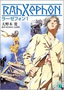 時を跨いだSF恋愛小説。世界の真実を知った少年は・・・小説「ラーゼフォン」第1巻