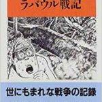 笑って楽しめるけどやっぱり戦争体験談「水木しげるのラバウル戦記」~終戦記念日前には読んでおきたい1冊。