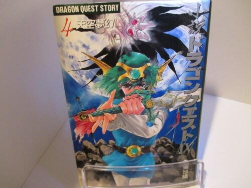 小説 ドラゴンクエスト4「第4巻天空夢幻」ゲームとは別のドラクエを楽しめる、世界を救う冒険物語。