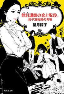 鱈目講師の恋と呪殺。桜子准教授の考察 桜子准教授の考察シリーズ