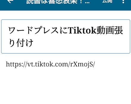 ブログにTikTokの動画を貼る