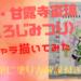 鬼滅の刃 甘露寺蜜璃 かんろじみつり ミニキャラ コピック